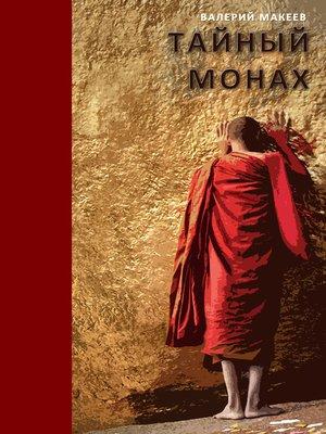 cover image of Тайный монах