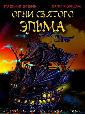 cover image of Огни святого Эльма