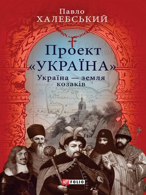 cover image of Проект «Україна». Україна — земля козаків (Proekt «Ukraїna». Ukraїna — zemlja kozakіv)