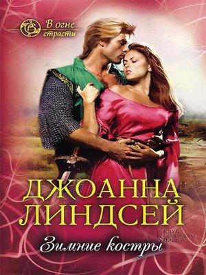 cover image of Зимние костры (В огне страсти) (Zimnie kostry (V ogne strasti))