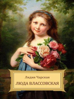 cover image of Ljuda Vlassovskaja