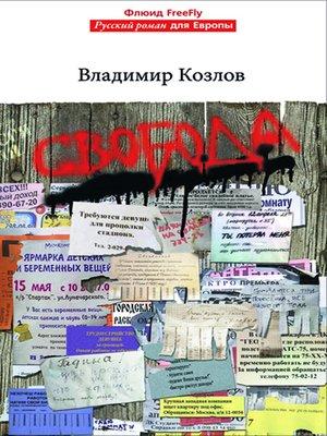 cover image of Svoboda