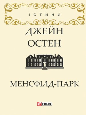 cover image of Менсфілдпарк