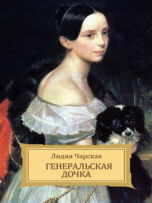 cover image of General'skaja dochka