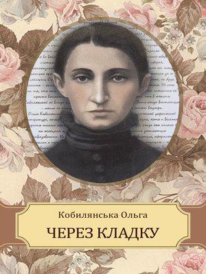 cover image of Cherez kladku