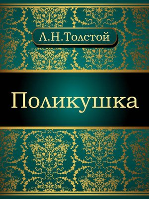 cover image of Поликушка