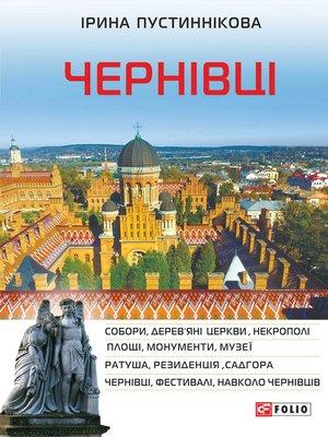 cover image of Черновцы (Chernovcy)