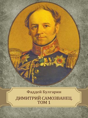 cover image of Dimitrij Samozvanec. Tom 1