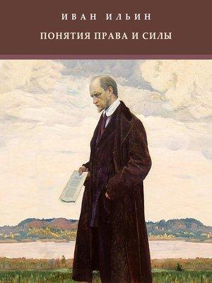 cover image of Ponjatija prava i sily