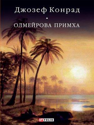 cover image of Олмейрова примха (Olmejrova primha)