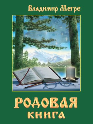 cover image of Родовая книга
