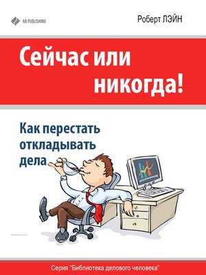 cover image of Сейчас или никогда!