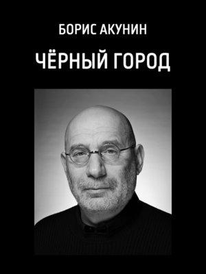 cover image of Черный город (Chernyj gorod)
