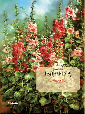 cover image of Мальви роман