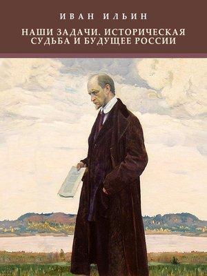 cover image of Nashi zadachi. Istoricheskaja sud'ba i budushhee Rossii