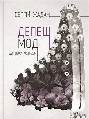 cover image of Депеш Мод + нові тексти (Depesh Mod + novi teksty)