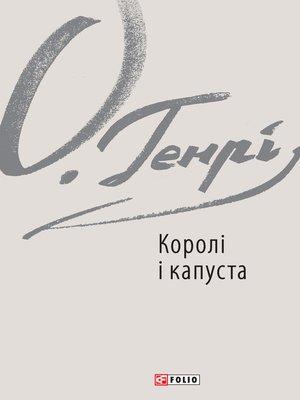 cover image of Королі і капуста (Korolі і kapusta)