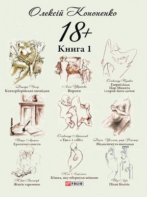 cover image of 18+ парафрази й переклади