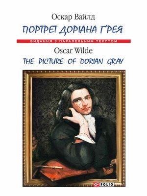 cover image of Потрет Доріана Ґрея (Potret Dorіana Ґreja)