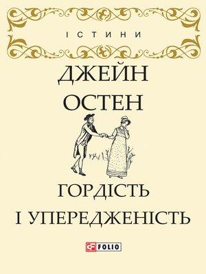 cover image of Гордість і упередженність