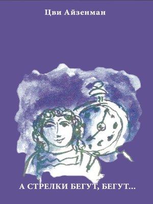 cover image of А стрелки бегут, бегут...