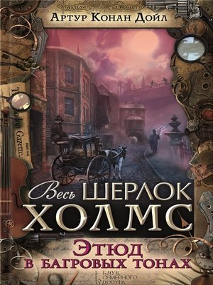 cover image of Этюд в багровых тонах (Jetjud v bagrovyh tonah)
