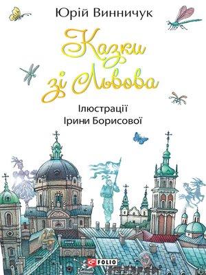cover image of Казки зі Львова (Kazki zі L'vova)