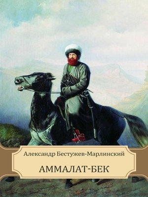cover image of Ammalat-Bek