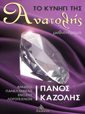 cover image of Το Κυνήγι της Ανατολής