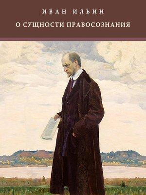 cover image of O sushhnosti pravosoznanija