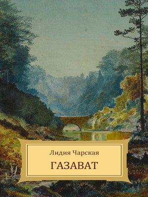cover image of Gazavat