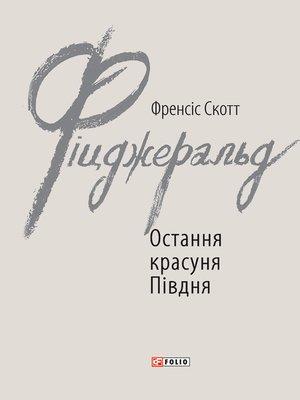 cover image of Остання красуня Півдня