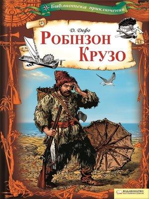 cover image of Робінзон Крузо (Robinzon Kruzo)