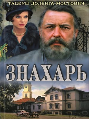cover image of Знахарь (Znahar')