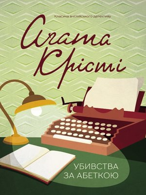 cover image of Убивства за абеткою (Ubivstva za abetkoju)