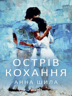 cover image of Острів кохання (Ostrіv kohannja)