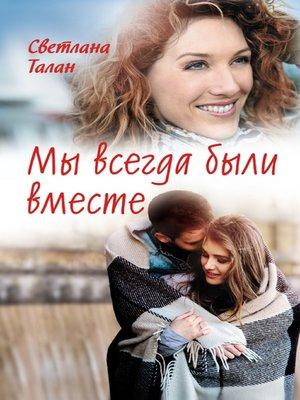cover image of Мы всегда были вместе (My vsegda byli vmeste)