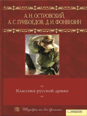 cover image of Классика русской драмы (Klassika russkoj dramy)