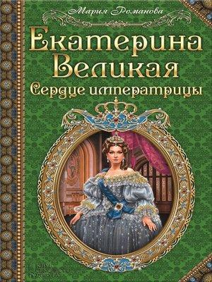 cover image of Екатерина Великая. Сердце императрицы (Ekaterina Velikaja. Serdce imperatricy)