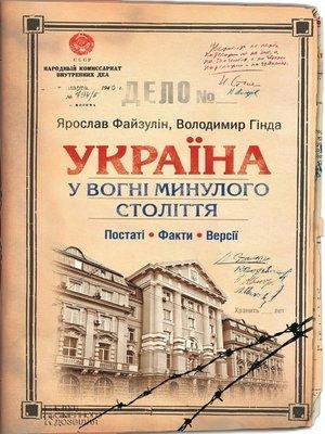 cover image of Україна. У вогні минулого століття