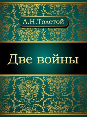cover image of Две войны