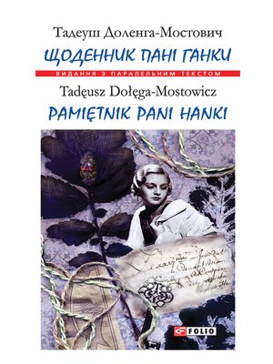 cover image of Щоденник пані Ганки