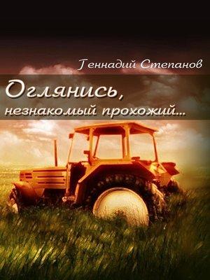 cover image of Оглянись, незнакомый прохожий