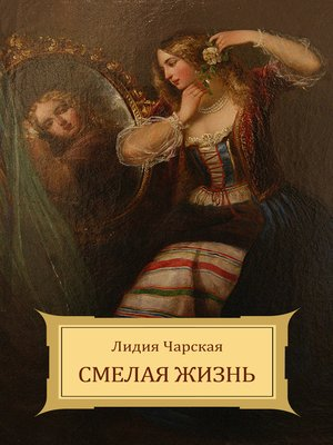 cover image of Smelaja zhizn'