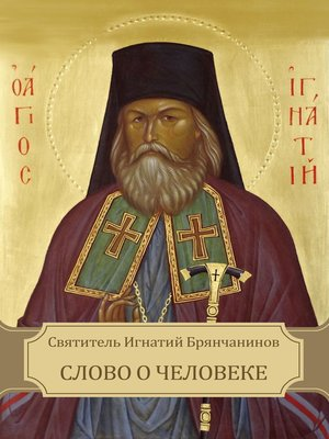 cover image of Slovo o cheloveke