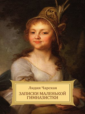 cover image of Zapiski malen'koj gimnazistki