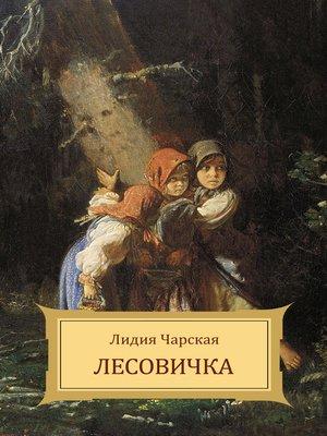 cover image of Lesovichka