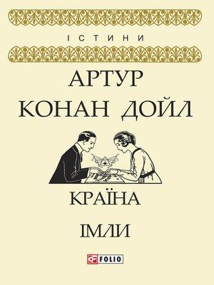 cover image of Країна імли (Kraїna іmli)