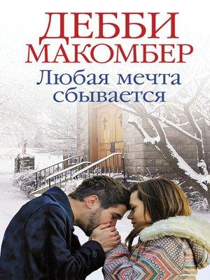 cover image of Любая мечта сбывается (Ljubaja mechta sbyvaetsja)