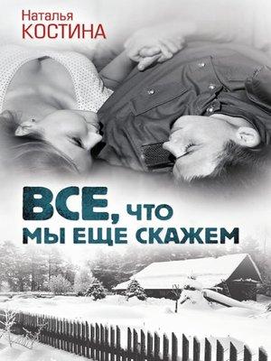 cover image of Все, что мы еще скажем (Vse, chto my eshhe skazhem)